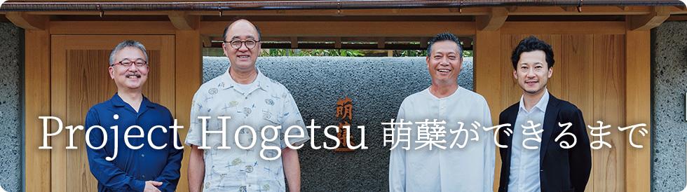 hogetsu-banner