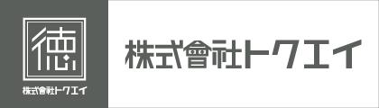 株式会社トクエイ